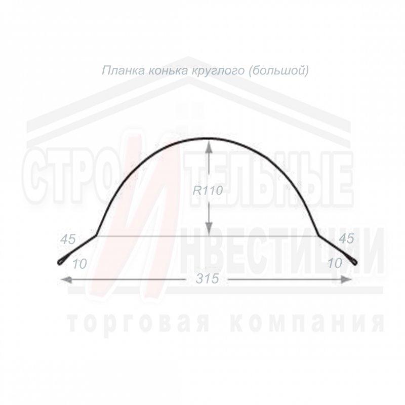 Планка конька круглого (большой)