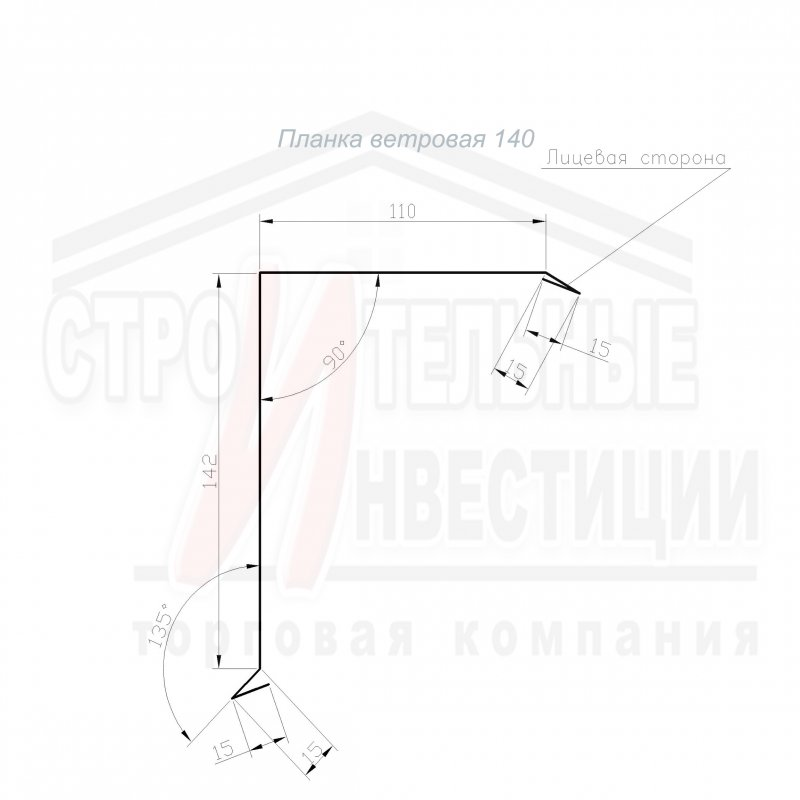 Планка ветровая 140